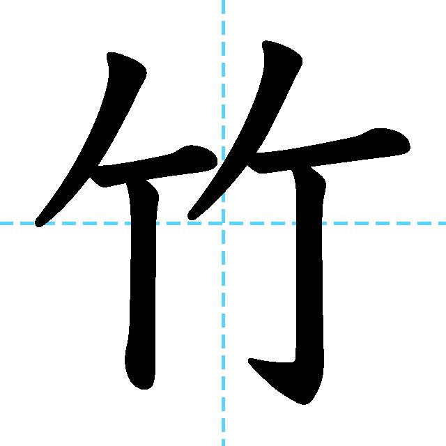 【JLPT N2漢字】「竹」の意味・読み方・書き順