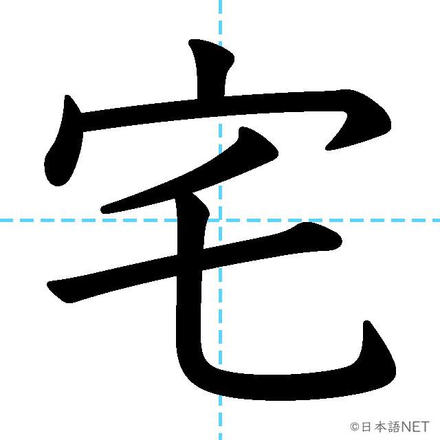 【JLPT N3漢字】「宅」の意味・読み方・書き順