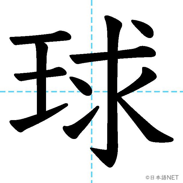 【JLPT N3漢字】「球」の意味・読み方・書き順