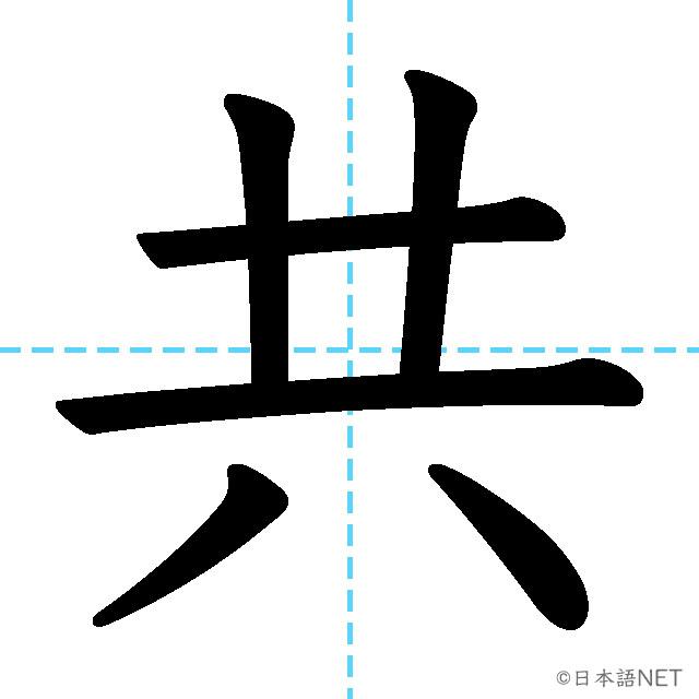 【JLPT N2漢字】「共」の意味・読み方・書き順