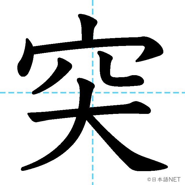 【JLPT N2漢字】「突」の意味・読み方・書き順