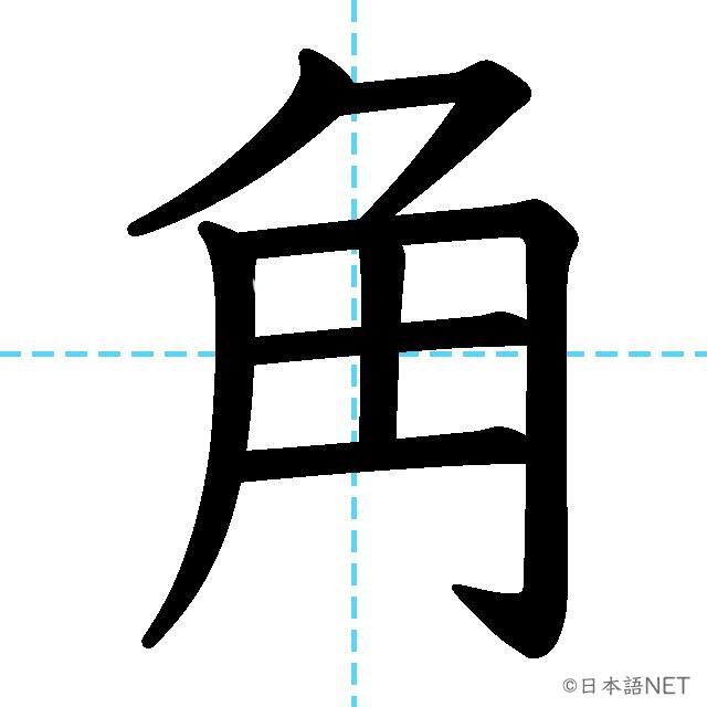 【JLPT N3漢字】「角」の意味・読み方・書き順