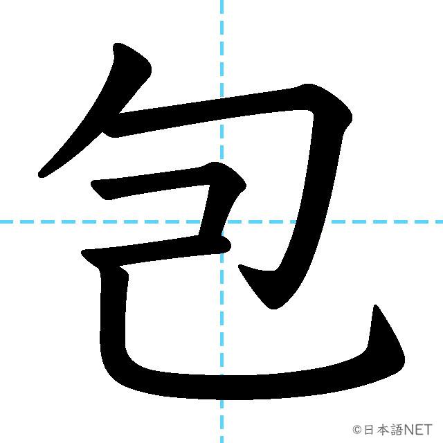 【JLPT N2漢字】「包」の意味・読み方・書き順