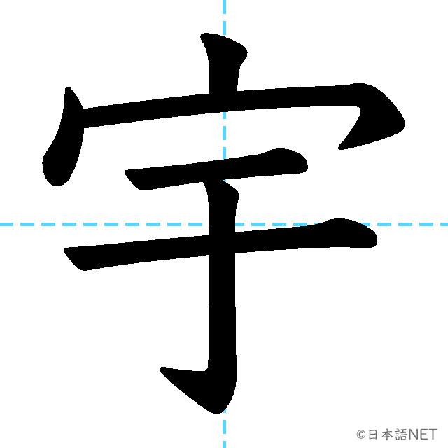 【JLPT N2漢字】「宇」の意味・読み方・書き順