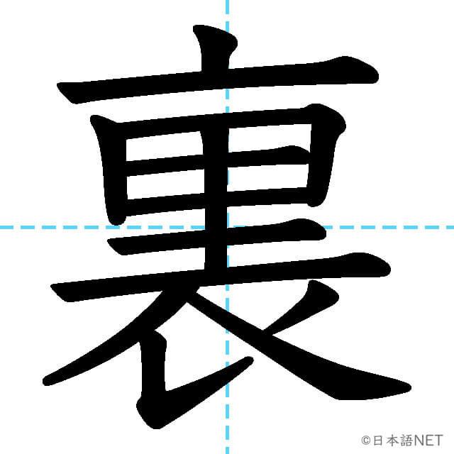 【JLPT N3漢字】「裏」の意味・読み方・書き順