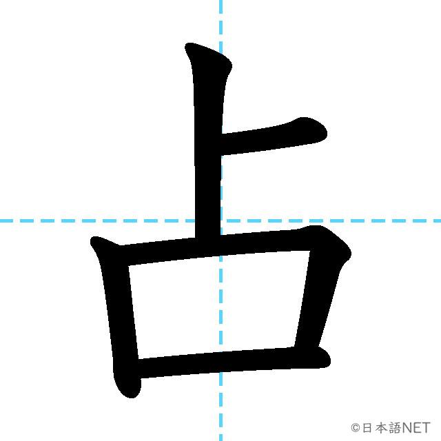 【JLPT N2漢字】「占」の意味・読み方・書き順