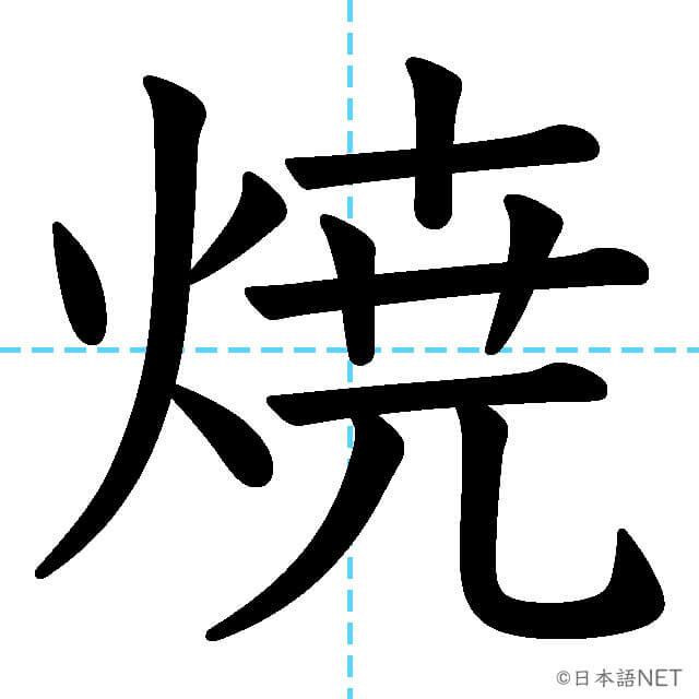 【JLPT N3漢字】「焼」の意味・読み方・書き順