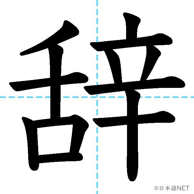 【JLPT N3漢字】「辞」の意味・読み方・書き順