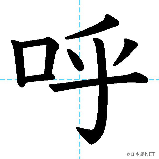 【JLPT N3漢字】「呼」の意味・読み方・書き順