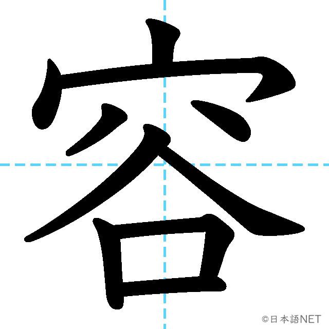【JLPT N3漢字】「容」の意味・読み方・書き順