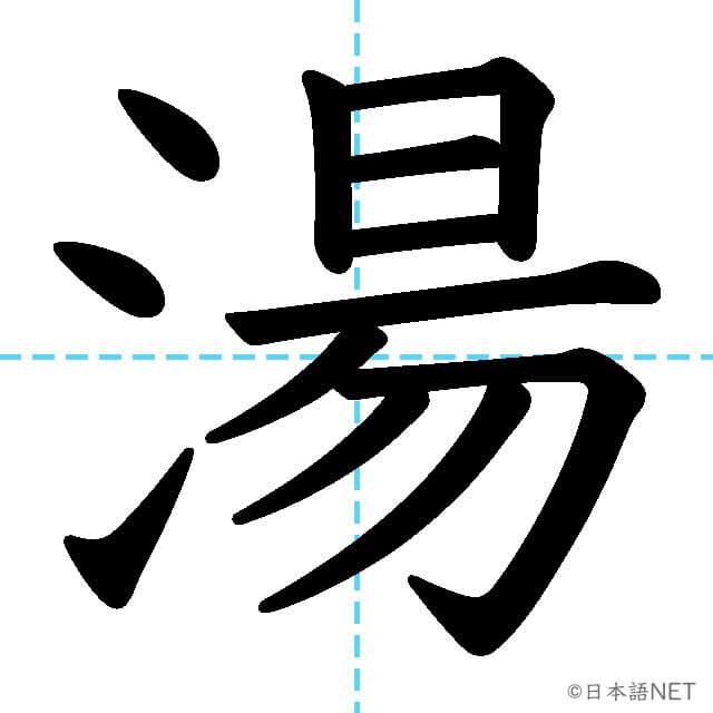 【JLPT N3漢字】「湯」の意味・読み方・書き順