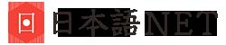 日本語NET