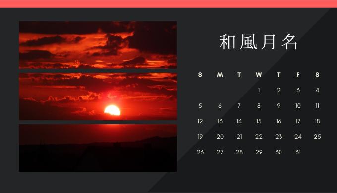 【日本語語彙】和風月名(旧暦の月名と季節)