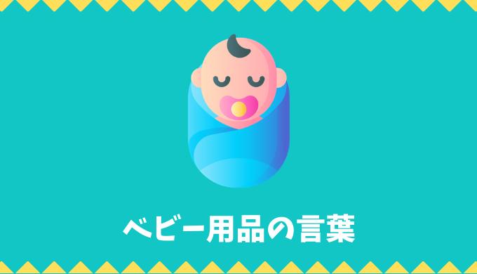 【日本語語彙】ベビー用品の言葉リスト