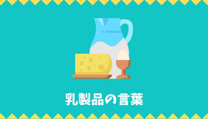 【日本語語彙】乳製品の言葉リスト