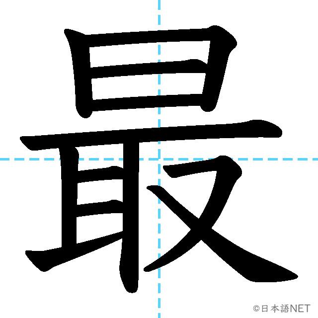 【JLPT N3漢字】「最」の意味・読み方・書き順