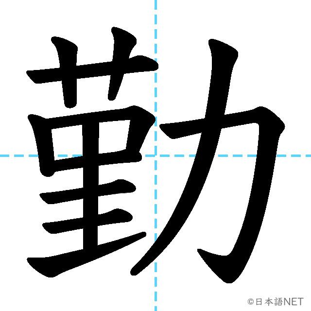 【JLPT N3漢字】「勤」の意味・読み方・書き順