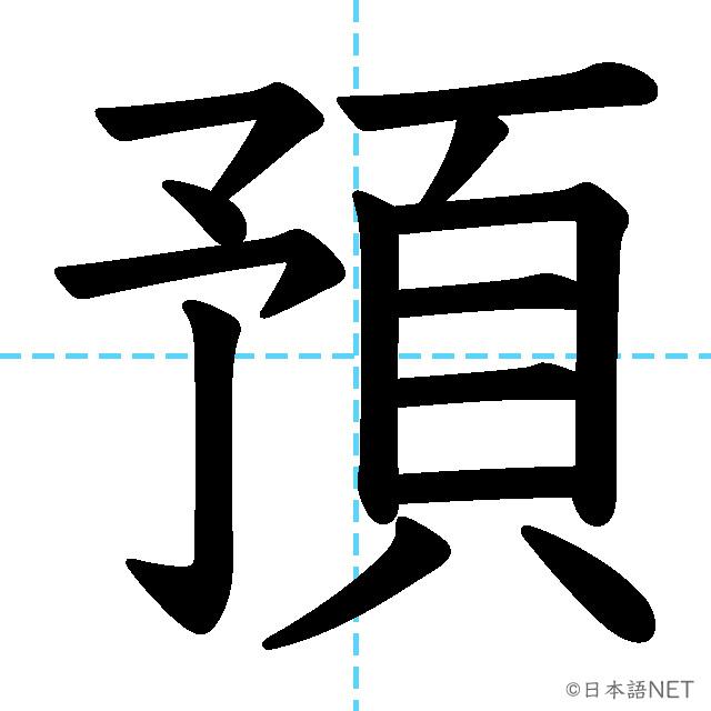 【JLPT N3漢字】「預」の意味・読み方・書き順