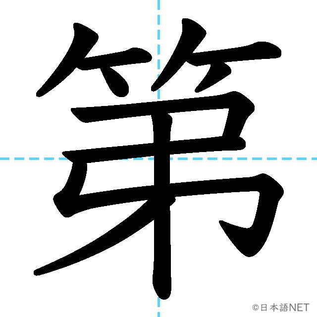 【JLPT N2漢字】「第」の意味・読み方・書き順