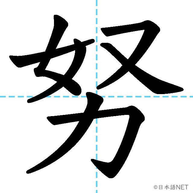 【JLPT N2漢字】「努」の意味・読み方・書き順