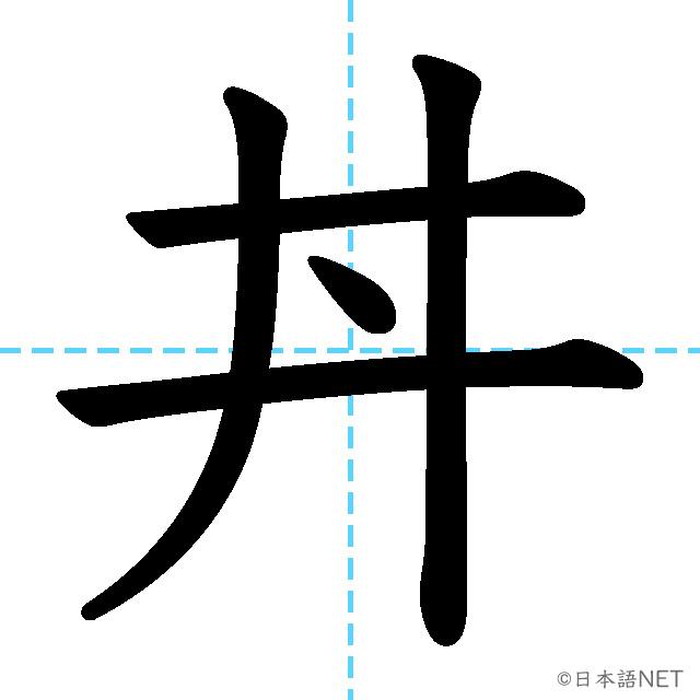 【JLPT N1漢字】「丼」の意味・読み方・書き順