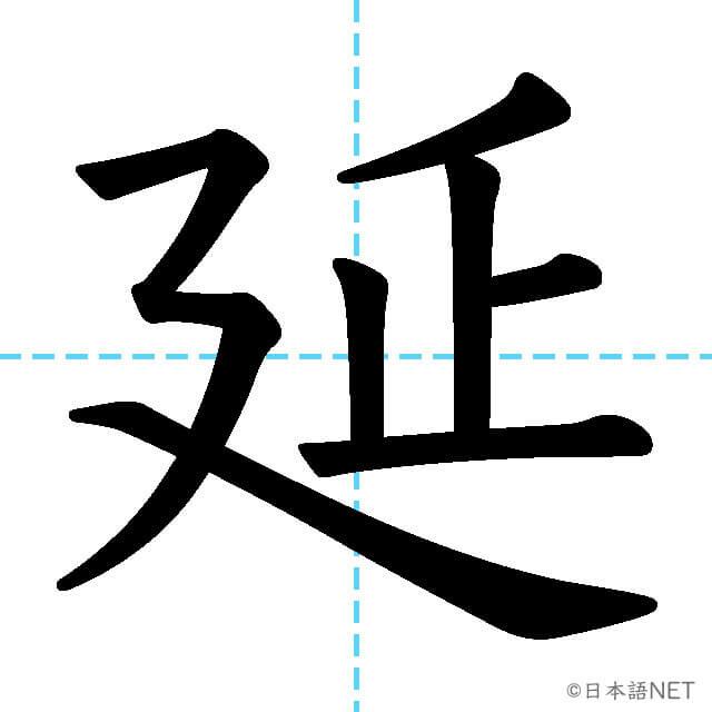 【JLPT N2漢字】「延」の意味・読み方・書き順