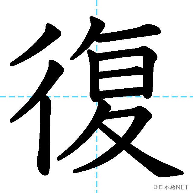 【JLPT N3漢字】「復」の意味・読み方・書き順