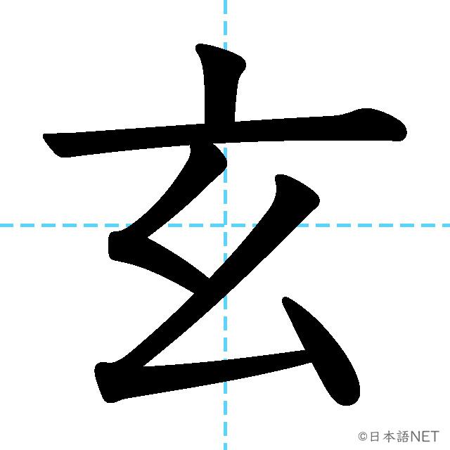 【JLPT N1漢字】「玄」の意味・読み方・書き順