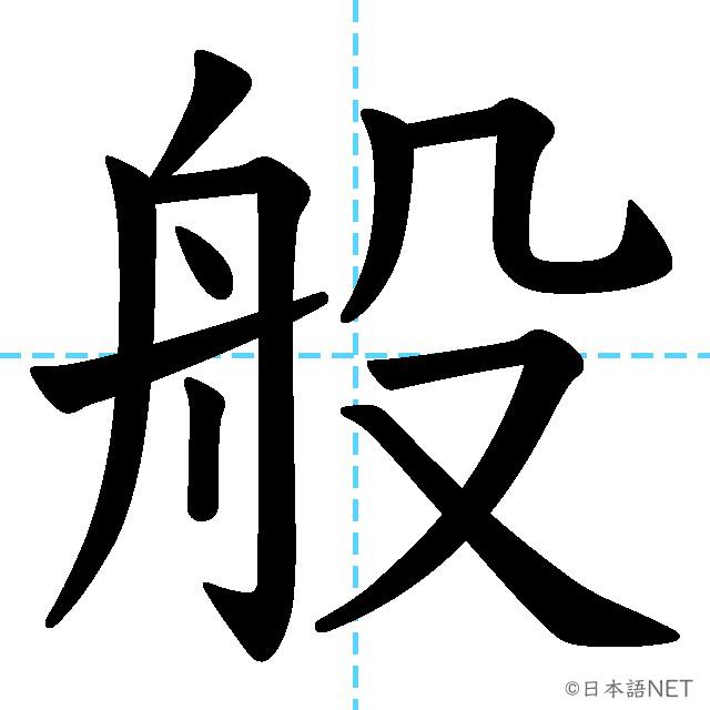 【JLPT N3漢字】「般」の意味・読み方・書き順