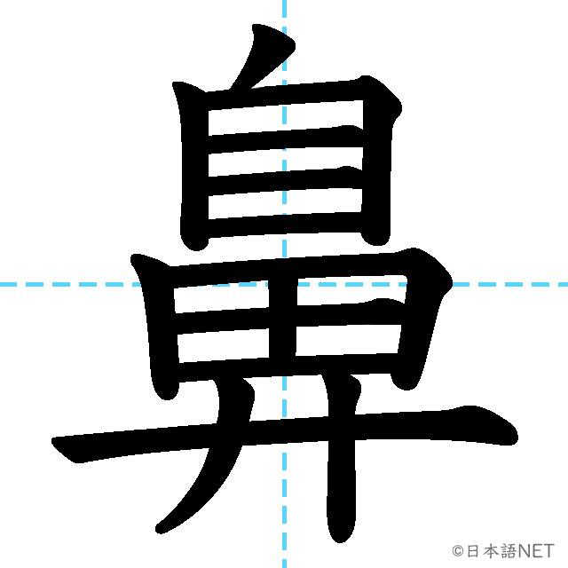 【JLPT N3漢字】「鼻」の意味・読み方・書き順