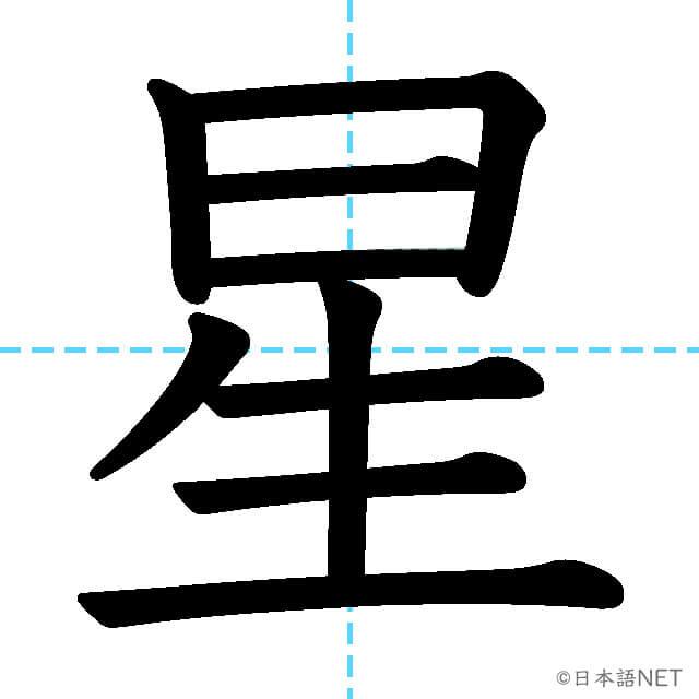 【JLPT N2漢字】「星」の意味・読み方・書き順