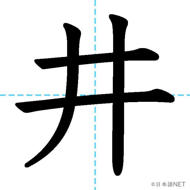 【JLPT N1漢字】「井」の意味・読み方・書き順