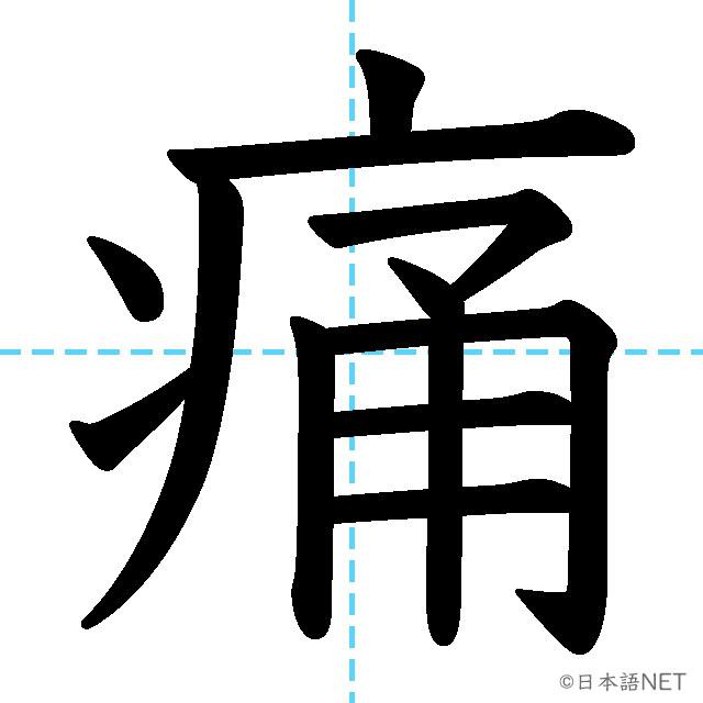 【JLPT N3漢字】「痛」の意味・読み方・書き順