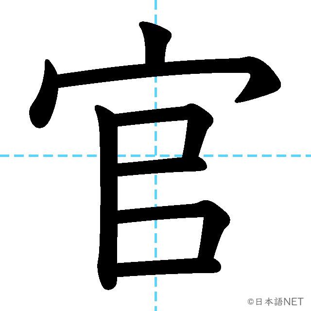 【JLPT N2漢字】「官」の意味・読み方・書き順