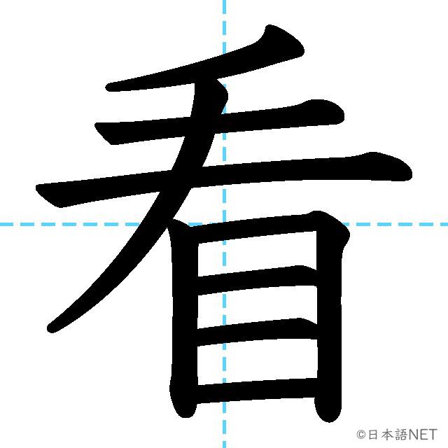 【JLPT N2漢字】「看」の意味・読み方・書き順