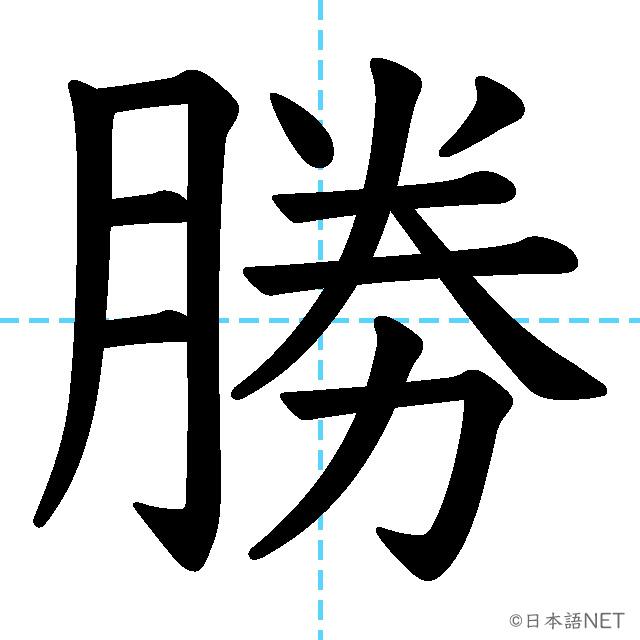 【JLPT N3漢字】「勝」の意味・読み方・書き順