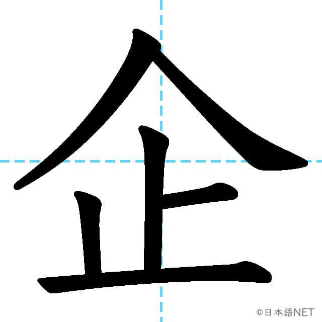 【JLPT N1漢字】「企」の意味・読み方・書き順