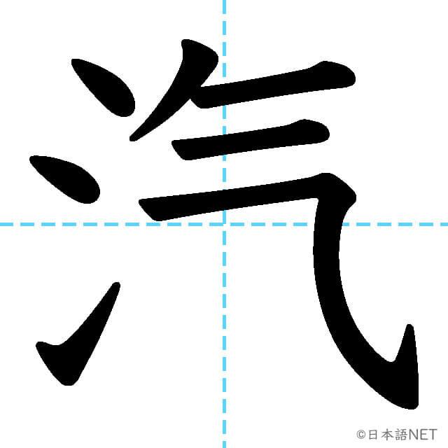 【JLPT N1漢字】「汽」の意味・読み方・書き順