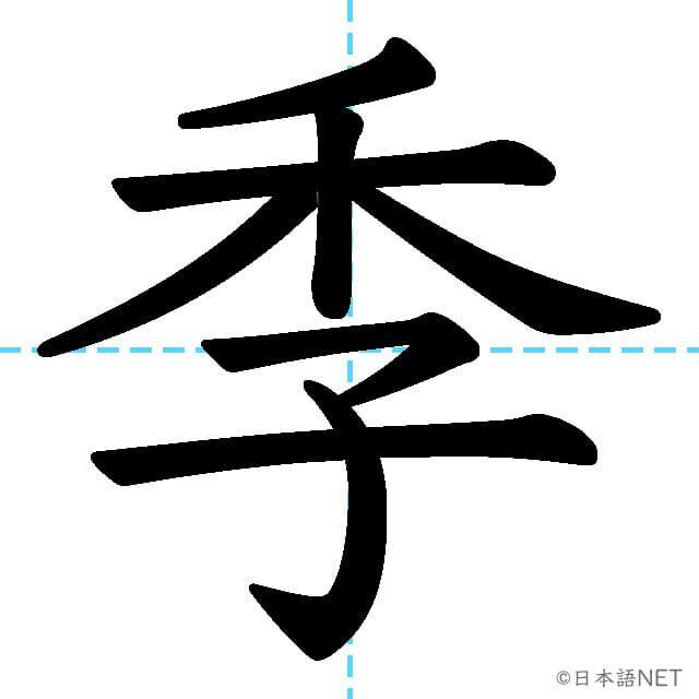 【JLPT N2漢字】「季」の意味・読み方・書き順