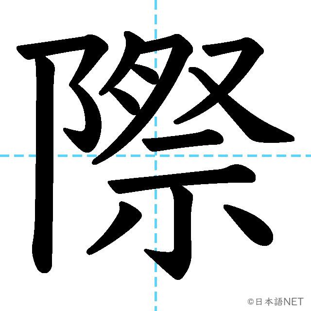 【JLPT N3漢字】「際」の意味・読み方・書き順