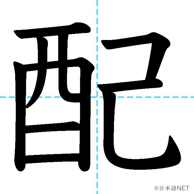 【JLPT N3漢字】「配」の意味・読み方・書き順