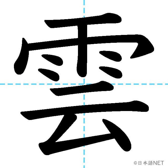 【JLPT N2漢字】「雲」の意味・読み方・書き順