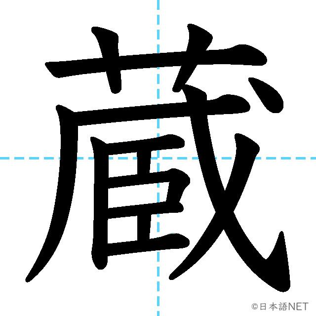 【JLPT N3漢字】「蔵」の意味・読み方・書き順