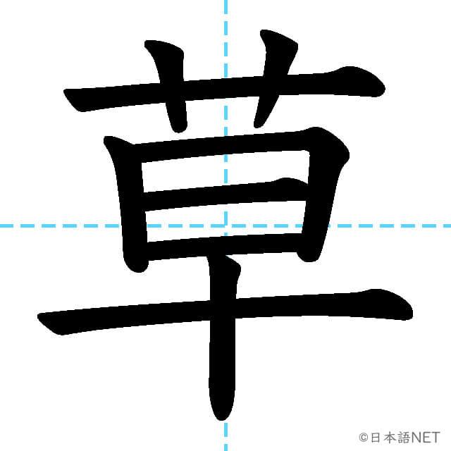 【JLPT N3漢字】「草」の意味・読み方・書き順