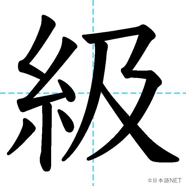 【JLPT N3漢字】「級」の意味・読み方・書き順