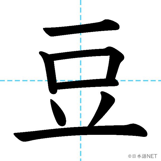 【JLPT N1漢字】「豆」の意味・読み方・書き順