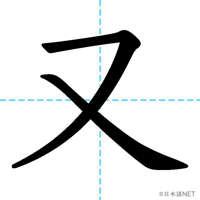 【JLPT N1漢字】「又」の意味・読み方・書き順