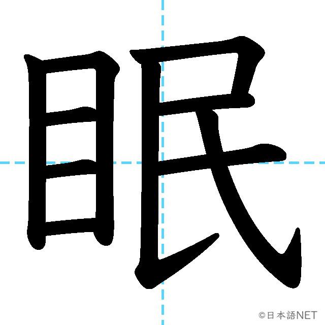 【JLPT N3漢字】「眠」の意味・読み方・書き順