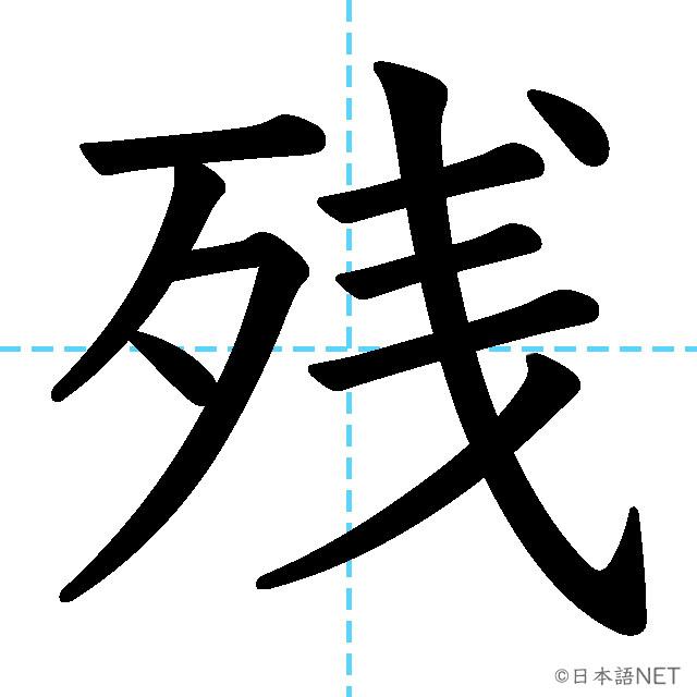 【JLPT N3漢字】「残」の意味・読み方・書き順