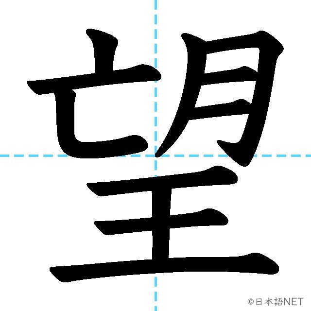 【JLPT N3漢字】「望」の意味・読み方・書き順